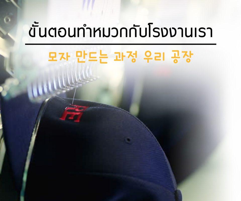 ขั้นตอนทำหมวก