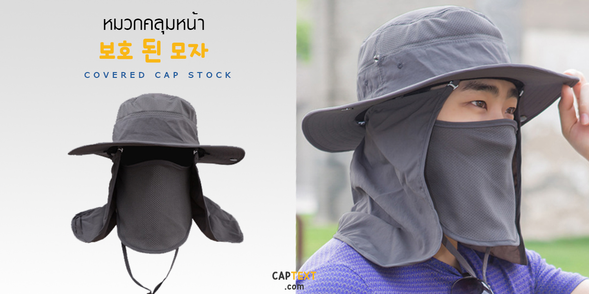 หมวกคลุมหน้าขายส่ง