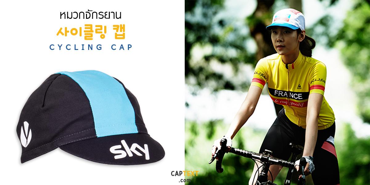 หมวกจักรยาน