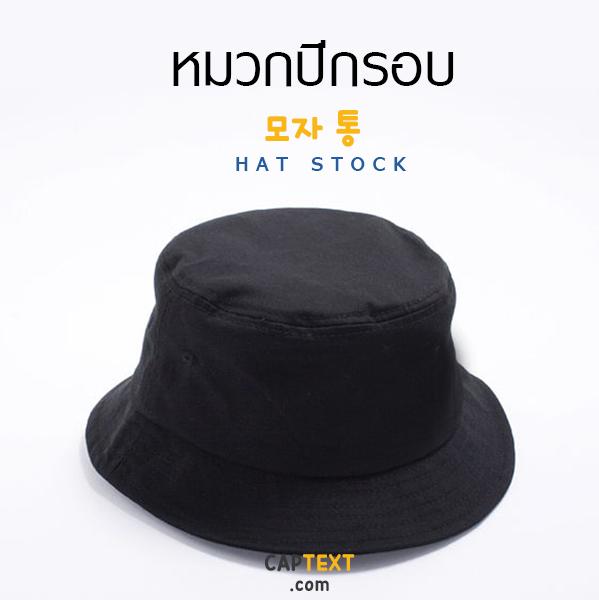 หมวกปีกรอบขายส่ง