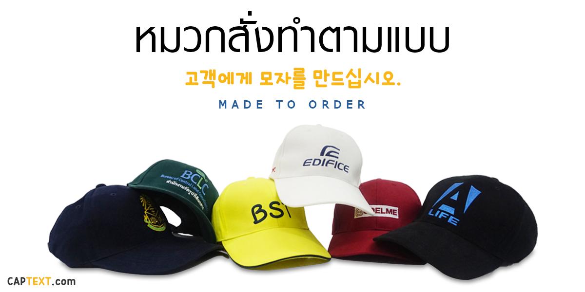 หมวกสั่งทำตามแบบ