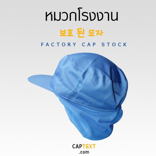 หมวกโรงงานขายส่ง