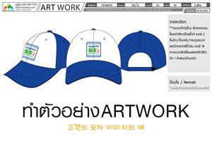ทำตัวอย่างหมวก
