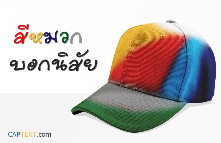 สีหมวก