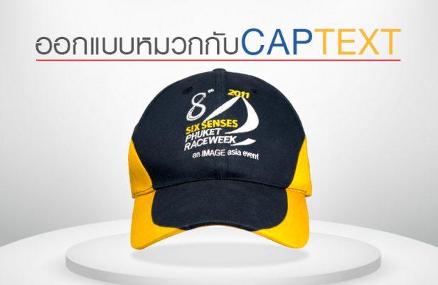 ออกแบบหมวก