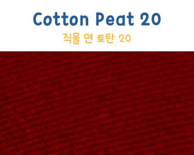 เนื้อผ้า Cotton Peat 20