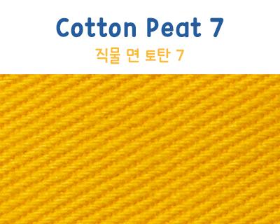 เนื้อผ้า Cotton Peat 7