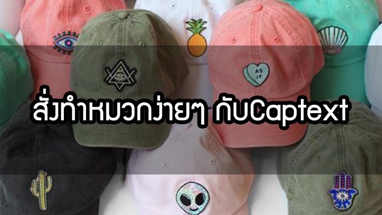 สั่งทำหมวกง่ายๆ