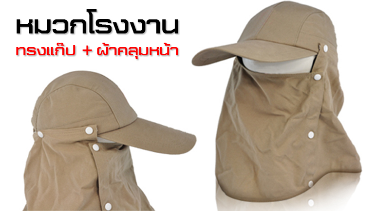 ทรงหมวกแก๊ปคลุมหน้า