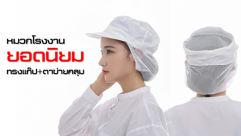 หมวกโรงงานยอดนิยม