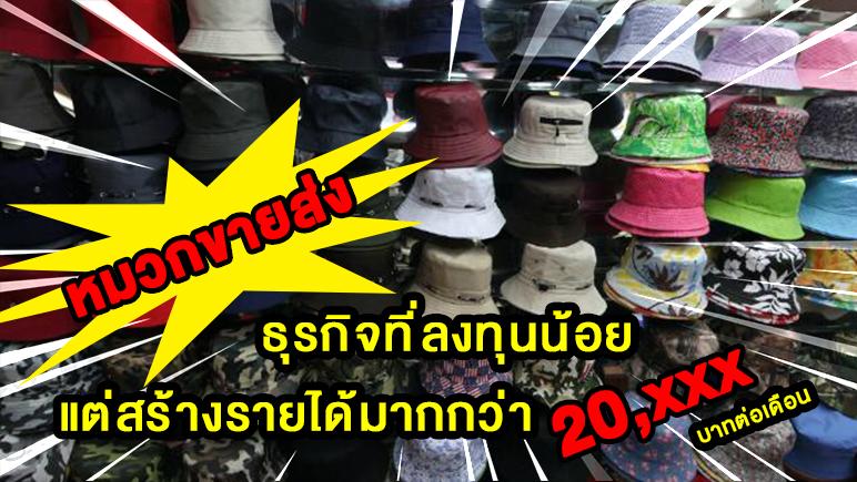 ขายส่งหมวก ธุรกิจที่ลงทุนน้อยแต่สร้างรายได้มากกว่า 20,xxx บาทต่อเดือน